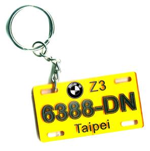 車牌鑰匙圈-不透明型